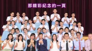 光明英來2015-2016年畢業授憑大合唱