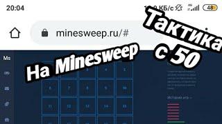 100% тактика с 50 рублей на сайте Minesweep/Libay лучший сайт/ сайты от создатель Nvuti и Cabura/