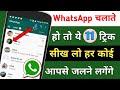 #WhatsApp चलाते हो तो ये 11 Trick सीख लो हर कोई देख कर चौक जाएगा।