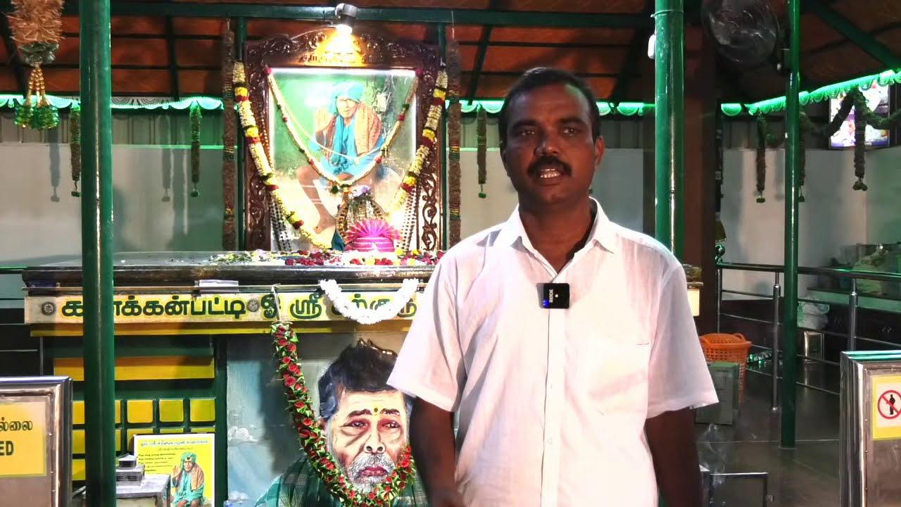 சித்தருக்கு எல்லாம் சித்தர் பழனி கணக்கம்பட்டி சித்தர்9894338793