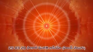 Hindi-Telugu Murli Audio 25-03-20 (Sakar Murli)