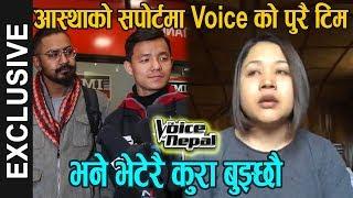 आस्थाको सपोर्टमा Voice of Nepal को पुरै टिम, Ram Limbu ले भने भेटेरै कुरा बुझ्छौ | Astha Raut