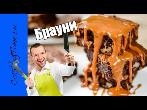 БРАУНИ - самый шоколадный  и очень вкусный десерт - простой рецепт - Chocolate Brownies