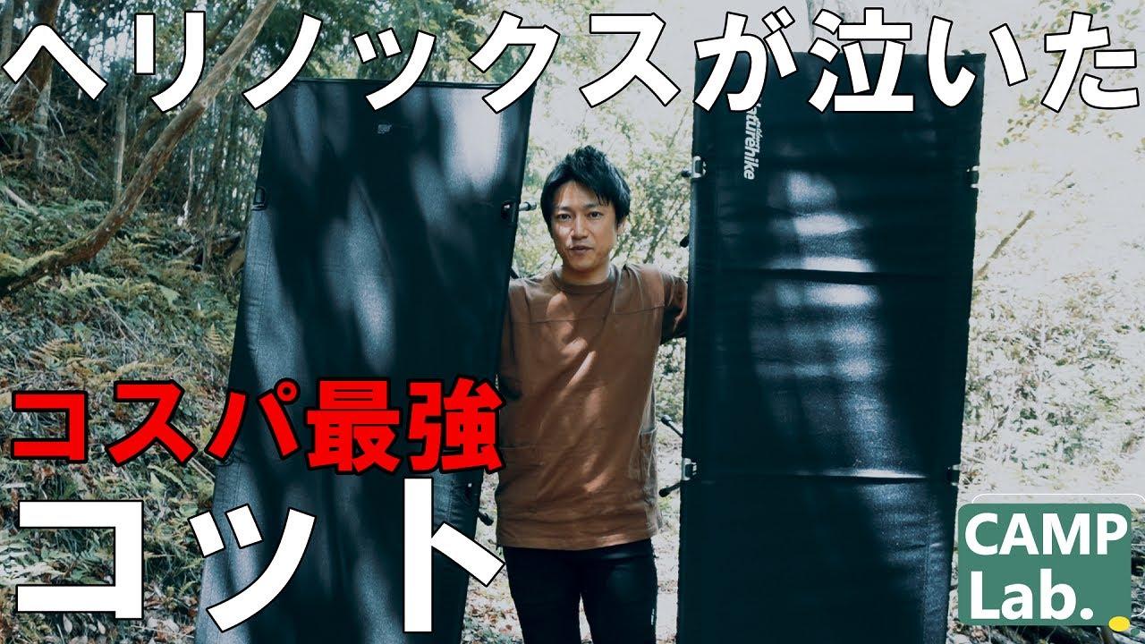 【キャンプ道具】ヘリノックス、ネイチャーハイク泣かせのコスパ最高コットはこれだ!黒船🚢日本初上陸ブルックリンアウトドアカンパニーのコットがヤバ過ぎる!