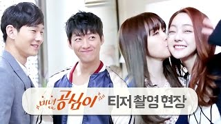 《Making Film》 Full of laugh on the filming set! @Beautiful Gong Shim