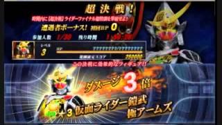 kamen rider battonline 仮面ライダーバトオンライン20
