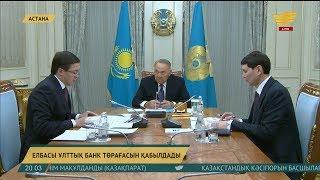 Нұрсұлтан Назарбаев Ұлттық банк төрағасы Данияр Ақышевті қабылдады