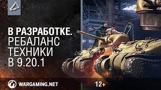 В Разработке. Ребаланс техники в 9.20.1