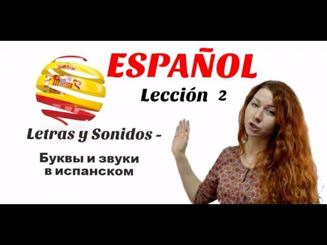 УРОК 2. ИСПАНСКИЙ. Буквы и звуки испанского языка -  Letras y Sonidos