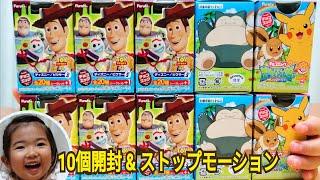 【チョコエッグ10個リベンジ!】ピクサー5 と ポケモン サン&ムーン | フォーキー、シークレット出るか? | トイストーリー4 かりちゅーばー