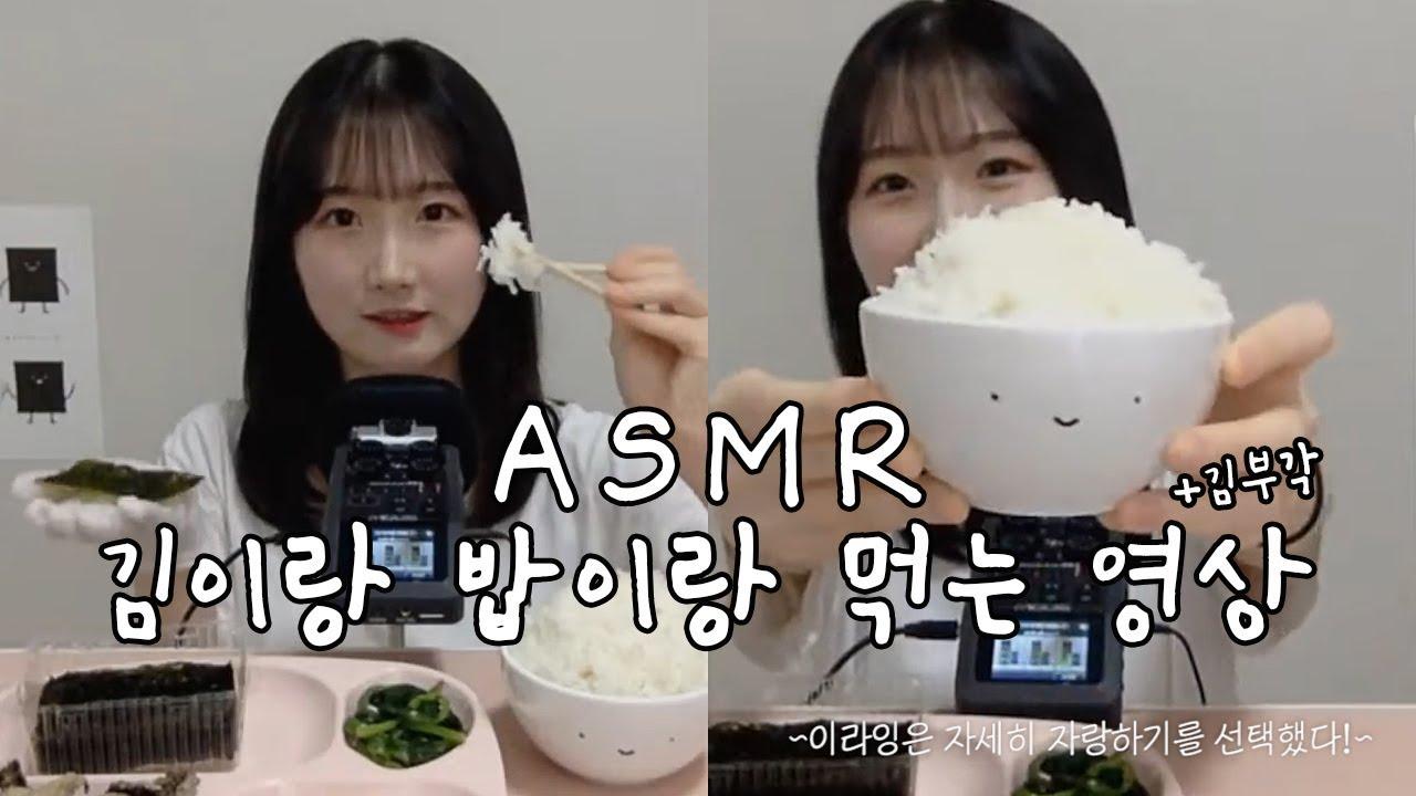 애칭 발표하고 김이랑 밥이랑 먹는 영상   랑트리밍 , ASMR LIVE , Eating Sound   한국어 ASMR , ASMR Korean
