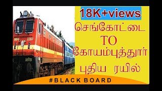 Shengottai to kovai Train l Special Train for Southern Railways l Blackboard channel l