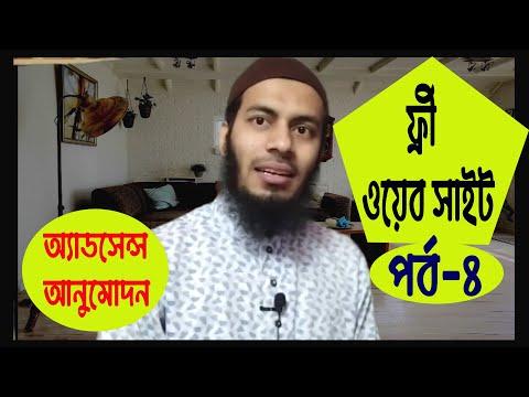ফ্রী ওয়েব সাইট- পর্ব- ০৪। Free Website/ Blog Making in Bangla Tutorial- Part-4। Step by Step Blogspot।
