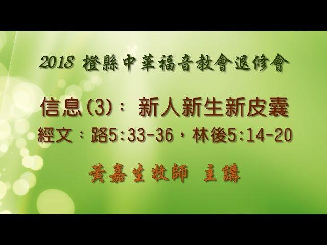 中福五講(3):新人新生新皮囊