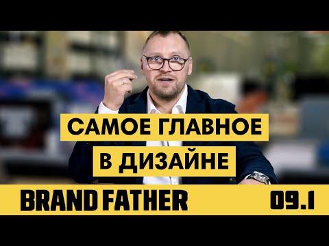 BRAND FATHER #9.1 | УПАКУЙ | FEDORIV VLOG