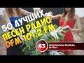 50 лучших песен DFM 101 2 FM Музыкальный хит парад недели 1 января 8 января 2018 mp3