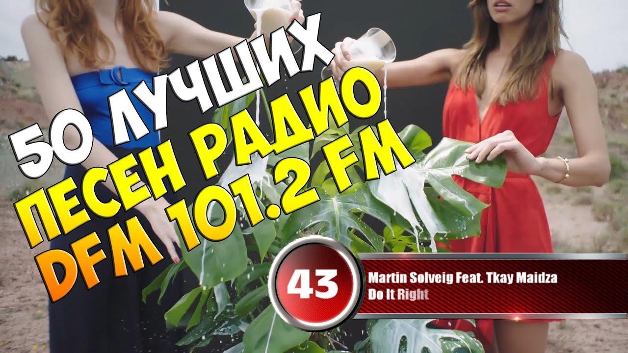 выходных, топ 50 русского радио Египте январе феврале