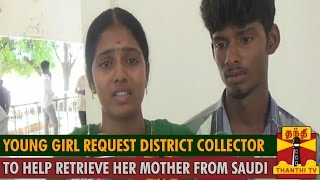 Young Girl requests District Collector to help retrieve her mother from Saudi Arabia spl tamil video news 31-08-2015