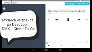 Музыка из трейлера фильма Deadpool