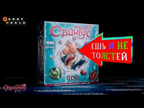 Настольная игра «Свинтус 3D» — обзор