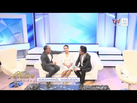 The Chair เก้าอี้มีเรื่อง ตอน หวย-หุ้น วันที่ 17 มิ.ย. 58 (4/5) AMARIN TV HD ช่อง 34