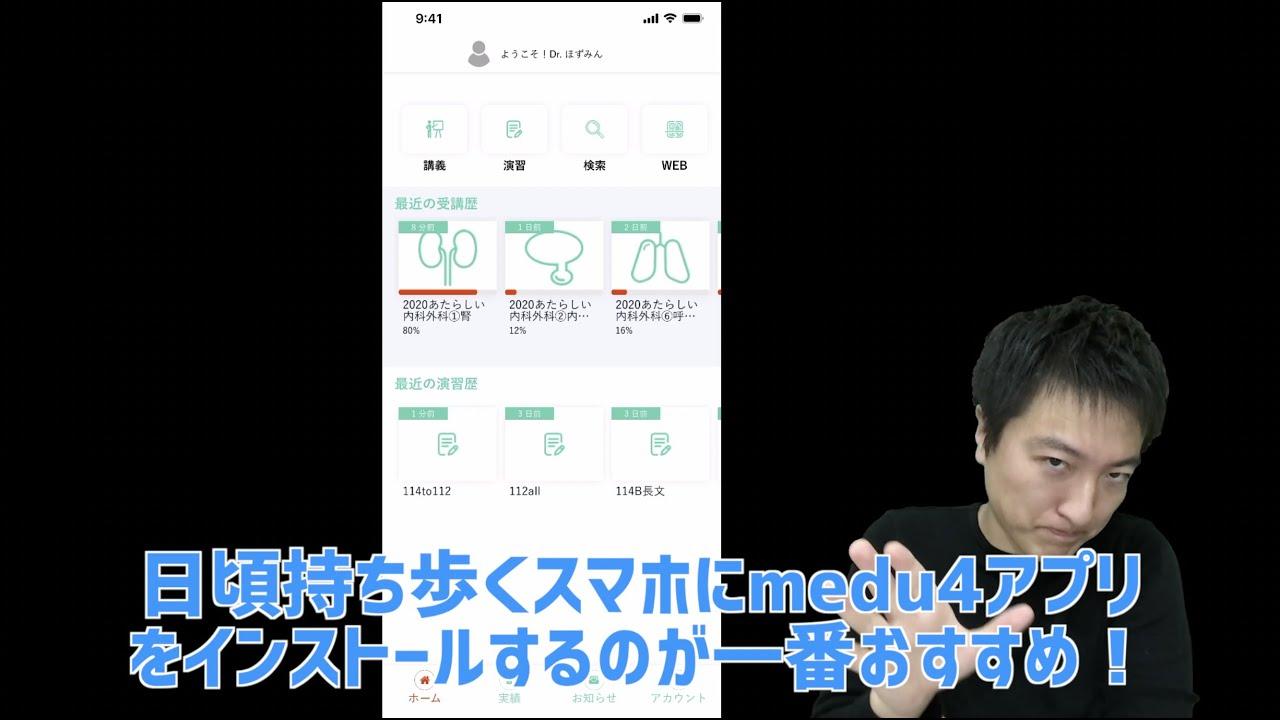 2020年12月medu4アプリ最新版は自信作です。