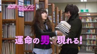 『恋愛マニュアル』予告編 1月26日DVD-SET1リリース! <ストーリー> ...