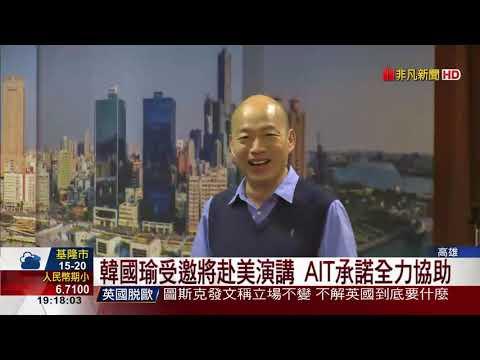 【非凡新聞】談美台關係! AIT處長酈英傑南下會韓國瑜