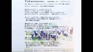 Takaramono〜苗場山麓ジオパークPRソング〜