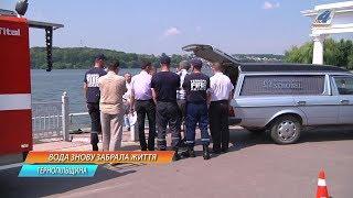 На Тернопільському ставі втопилась 18-річна дівчина, її супутника шукають
