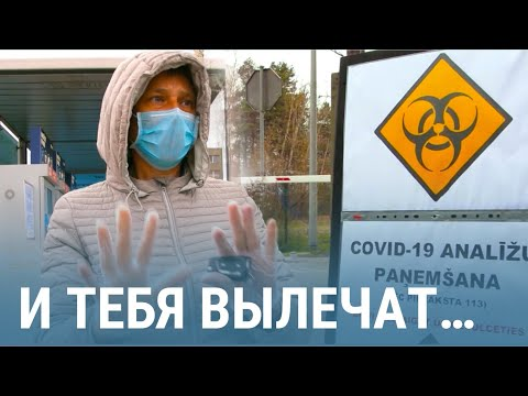 Карантин в эпоху коронавируса | БАЛТИЯ | №25