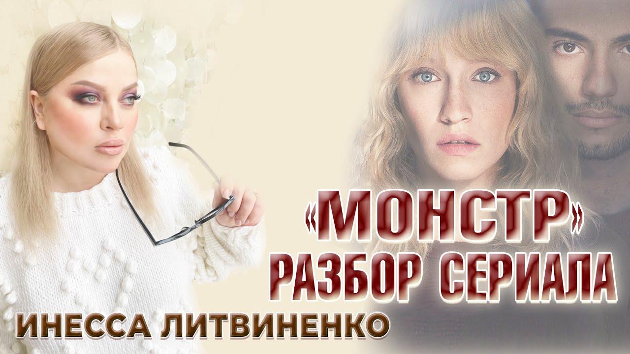 Сериал «МОНСТР» Разбор
