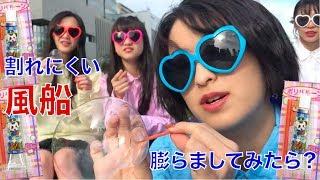【30円で買える割れにくい風船を攻略!】流*バナナ東京がポリバルーンで遊んでみたところ風の影響で走ることに?