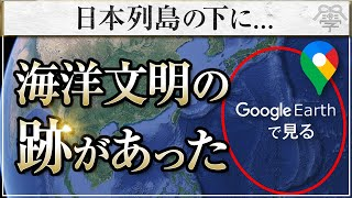 Google mapで見える、日本列島の下に存在した海洋文明の痕跡 小名木善行