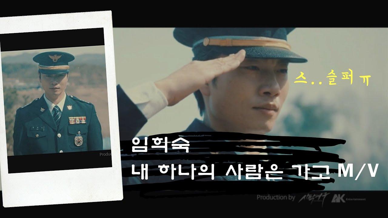 [어쩌다성배우] 임희숙 - 내 하나의 사람은 가고 M/V :: 성배우 출연 편집영상│성연호TV