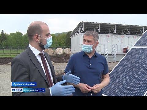 Радий Хабиров посетил уникальную солнечную электростанцию в Бурзянском районе