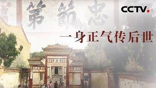 [中华优秀传统文化]一身正气传后世| CCTV中文国际