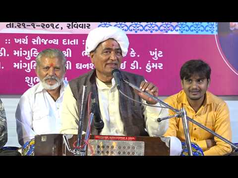 Download MansukhBhai Vasoya, Alpaben Patel Dayro 2018 - ( Part - 4 )
