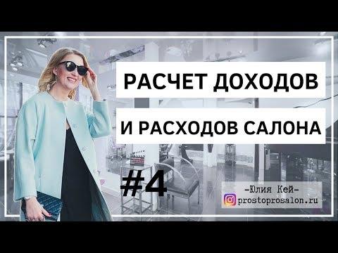 Смотреть Урок №4. Расчёт доходов и расходов салона красоты онлайн
