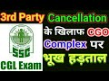 3rd Party Starts Hunger Strike at CGO Complex Against Supreme Court's Verdict To Cancel SSC CGL 2017