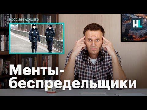 Навальный о произволе полицейских во время эпидемии