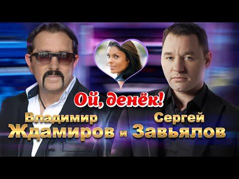 Смотреть клип Сергей Завьялов И Владимир Ждамиров - Ой, Денек!