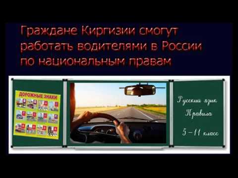 Мигранты киргизы билингуалы. Статус Русского языка спас киргизских водителей в России.