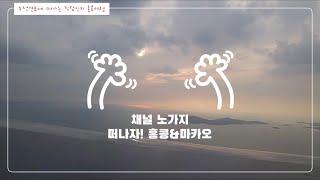 【채널 노가지】 홍콩마카오 패키지여행 | 마카오 음악분…