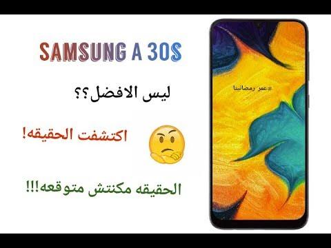 Photo of حقيقه سامسونج ايه ٣٠ اس صدمه!!!! | Samsung A30s Review | عمر رمضانيتا – سامسونج