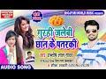 Gurahi Jalebiya Bhojpuri Song Dhobi Geet - गुरही जलेबी छान कें पतरकी // Santosh Lal Yadav Sita Savri
