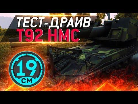 Тест-драйв T92 HMC - 19CaHTuMeTPoB [KOPM2]
