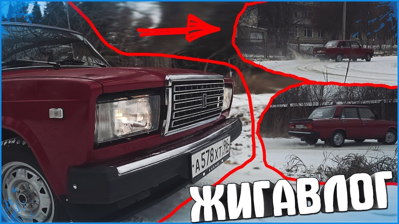 ШКОЛЬНИК купил ВАЗ 2107 за 30к - Синие Фары. Страховка на 10000 .