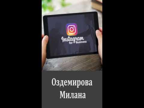 """Оздемирова Милана  """"Секреты работы в Instagram"""" 24.02.2018 Прямой Эфир"""