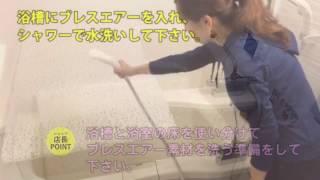 FOUR SEASONS シリーズ敷布団 ―  洗い方  ― thumbnail